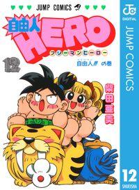 自由人HERO 12