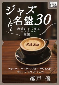ジャズ名盤30 老舗ジャズ喫茶マスターが厳選! チャーリー・パーカー、ジョー・ザヴィヌル、デューク・エリントンなど-電子書籍