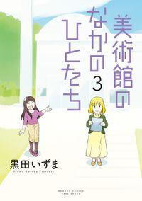 美術館のなかのひとたち(3)
