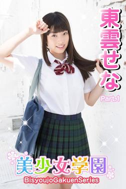美少女学園 東雲せな Part.1-電子書籍