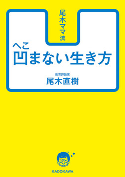 尾木ママ流 凹まない生き方-電子書籍