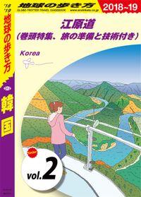 地球の歩き方 D12 韓国 2018-2019 【分冊】 2 江原道(巻頭特集、旅の準備と技術付き)