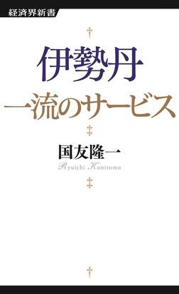 伊勢丹 一流のサービス-電子書籍