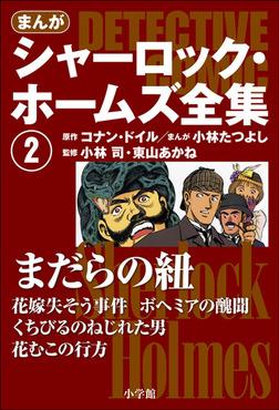 まんが版 シャーロック・ホームズ全集2 まだらの紐-電子書籍