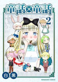 童話×童話第2巻