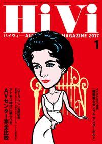 HiVi (ハイヴィ) 2017年 1月号