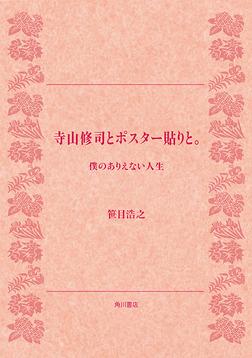 寺山修司とポスター貼りと。 僕のありえない人生-電子書籍