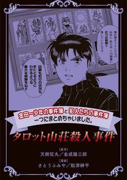 金田一少年の事件簿と犯人たちの事件簿 一つにまとめちゃいました。タロット山荘殺人事件-電子書籍