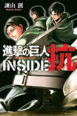 進撃の巨人 INSIDE 抗(1)-電子書籍