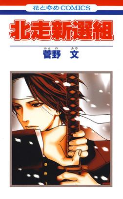 北走新選組-電子書籍