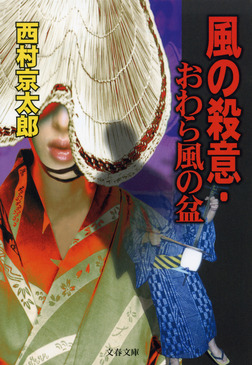 風の殺意・おわら風の盆-電子書籍