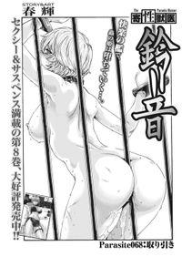 寄性獣医・鈴音【分冊版68】 Parasite.68 取り引き