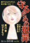 女たちの事件簿Vol.34~守るための犯罪~ 1巻