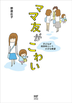 ママ友がこわい 子どもが同学年という小さな絶望-電子書籍