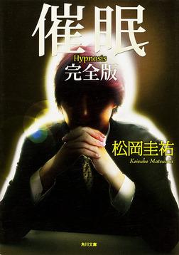 催眠 完全版-電子書籍