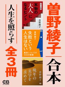 合本・人生を照らす全3冊-電子書籍