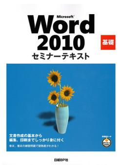 Microsoft Word 2010 基礎 セミナーテキスト-電子書籍