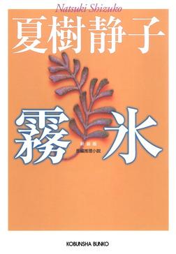 霧氷-電子書籍