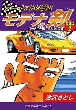 サーキットの狼Ⅱ モデナの剣 愛蔵版2 ロータスの狼 現わる!の巻-電子書籍