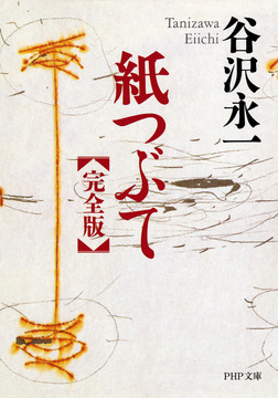 紙つぶて(完全版)-電子書籍