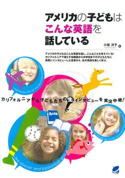 アメリカの子どもはこんな英語を話している(CDなしバージョン)-電子書籍
