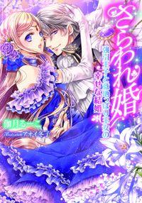 さらわれ婚 強引王子と意地っぱり王女の幸せな結婚