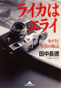 ライカはエライ~カメラと写真の原点~(光文社知恵の森文庫)