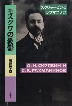 モスクワの憂鬱 スクリャービンとラフマニノフ-電子書籍