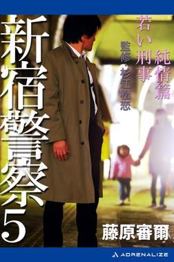 新宿警察(5) 純情篇 若い刑事-電子書籍
