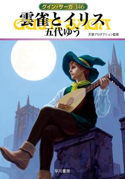 グイン・サーガ146 雲雀とイリス-電子書籍