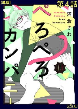 ぺろぺろカンパニー 第4話【単話】-電子書籍
