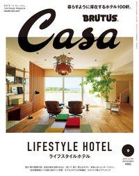 Casa BRUTUS(カーサ ブルータス) 2018年 9月号 [ライフスタイルホテル]