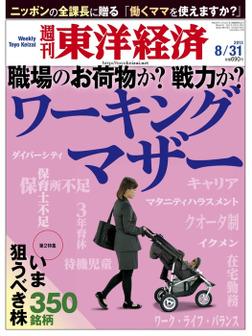 週刊東洋経済 2013年8月31日号-電子書籍