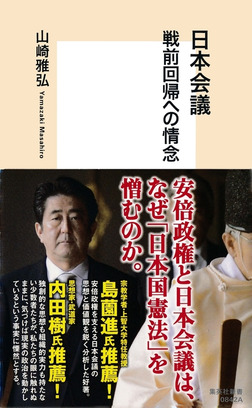 日本会議 戦前回帰への情念-電子書籍