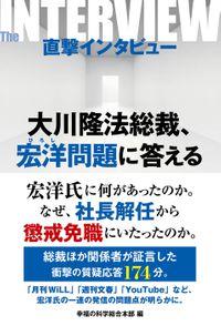 直撃インタビュー 大川隆法総裁、宏洋問題に答える(幸福の科学出版)