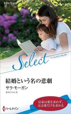 結婚という名の悲劇【ハーレクイン・セレクト版】-電子書籍