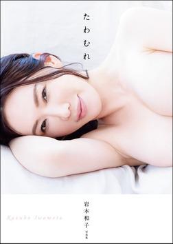 岩本和子写真集 「たわむれ」-電子書籍