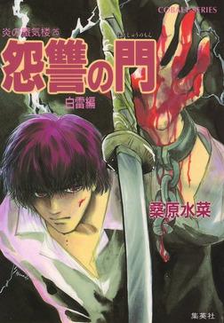 炎の蜃気楼25 怨讐の門(白雷編)-電子書籍