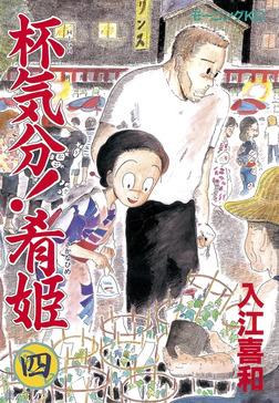 杯気分!肴姫(4)-電子書籍