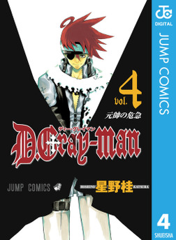 D.Gray-man 4-電子書籍