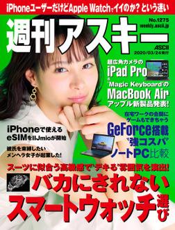 週刊アスキーNo.1275(2020年3月24日発行)-電子書籍