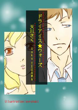 ドライアイス★ウォーズ-電子書籍
