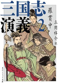 三国志演義 2-電子書籍