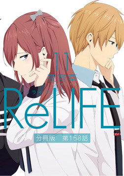 ReLIFE11【分冊版】第158話-電子書籍