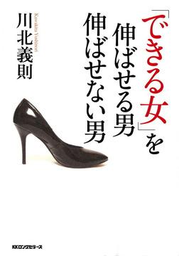 「できる女」を伸ばせる男伸ばせない男(KKロングセラーズ)-電子書籍