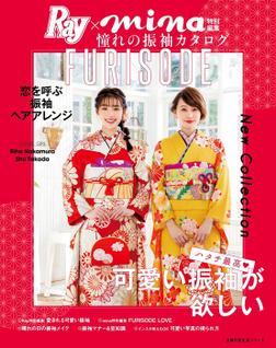 Ray×mina特別編集 憧れの振袖カタログ-電子書籍