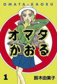 オマタかおる(1)
