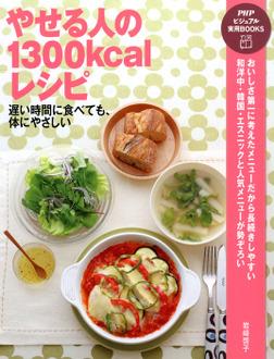 やせる人の1300kcalレシピ 遅い時間に食べても、体にやさしい-電子書籍