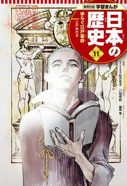 学習まんが 日本の歴史 11 ゆらぐ江戸幕府-電子書籍