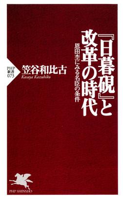 『日暮硯』と改革の時代 恩田杢にみる名臣の条件-電子書籍